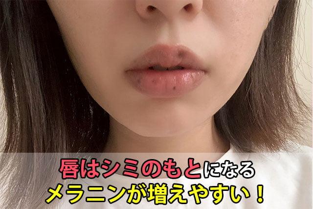 今まで試したケア唇のケア方法