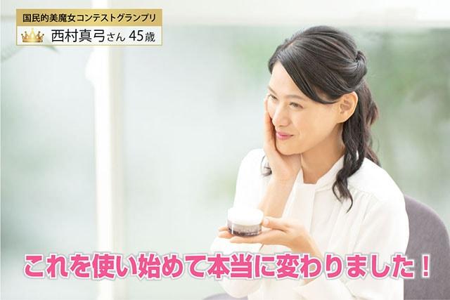 西村真弓さん